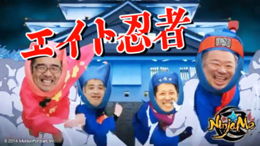 YouTube「エイトチャンネル」にエイト忍者参上!