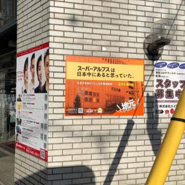 エイトビルに「地元サイコー」ポスターを貼りました!!